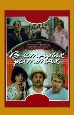 В старых ритмах (1982)