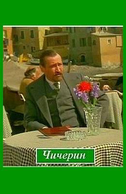 Чичерин (1986)