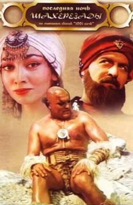 Последняя ночь Шахерезады (1987)