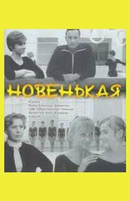 Новенькая (1968)