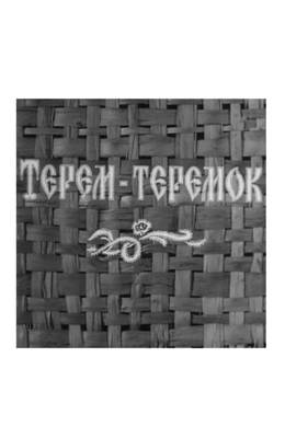 Терем-теремок (1971)