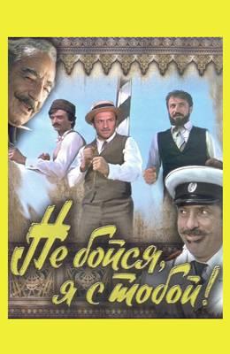 �� �����, � � �����! (1981)