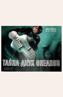 Тайна двух океанов (1956)