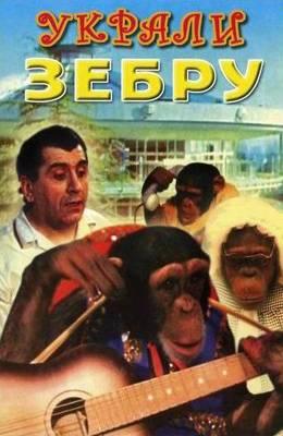 Украли зебру (1971)