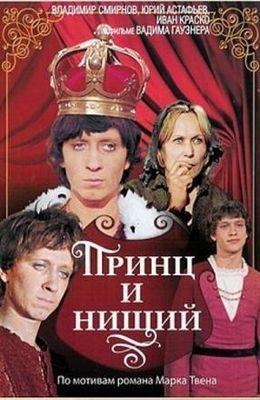 Принц и нищий (1972)
