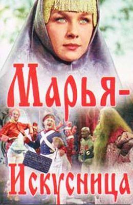 Марья-искусница (1960)