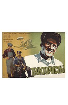 Трактористы (1939)