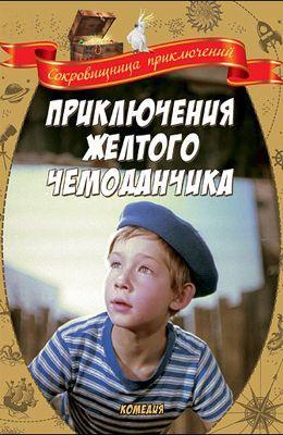 Приключения жёлтого чемоданчика (1970)