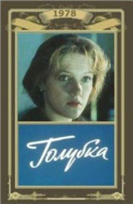 Голубка (1978)