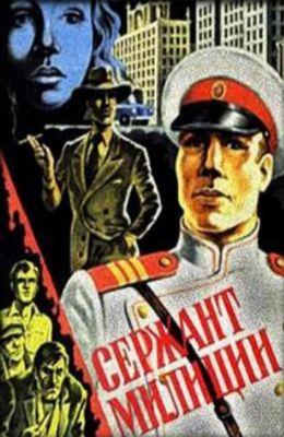 Сержант милиции (1974)