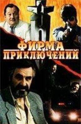 Фирма приключений (1991)