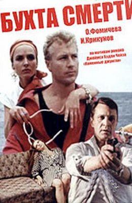 Бухта смерти (1991)