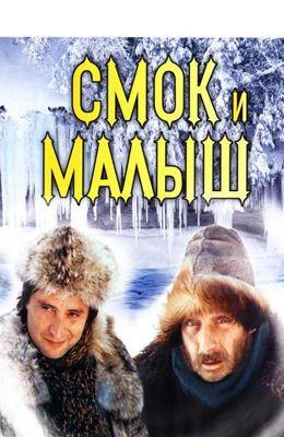 Смок и Малыш (1976)