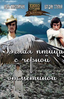 Белая птица с черной отметиной (1970)
