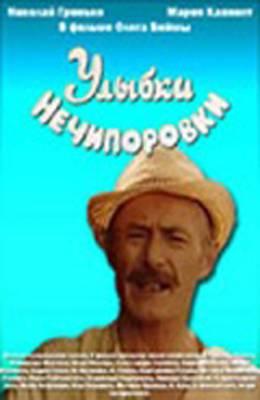 Улыбки Нечипоровки (1982)