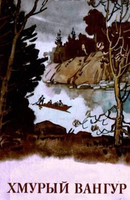Хмурый Вангур (1959)