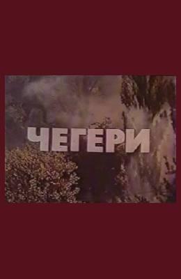 Чегери (1980)