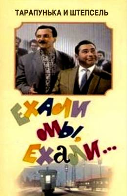 Ехали мы ехали (1962)
