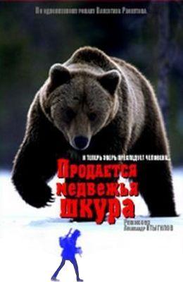 Продается медвежья шкура (1980)