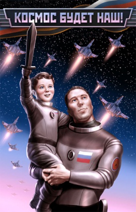 Поздравляем с Днем военно-космических сил России!