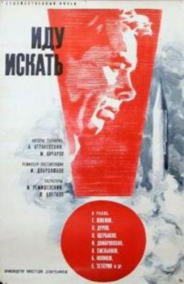 ��� ������ (1966)