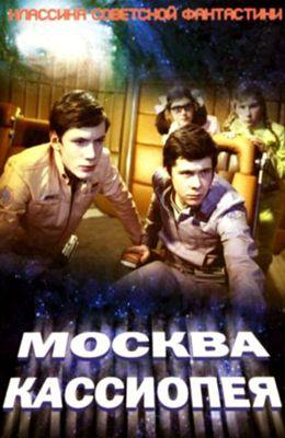 Москва – Кассиопея (1973)
