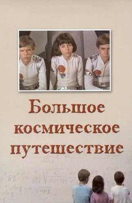 Большое космическое путешествие (1974)