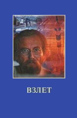 Взлёт (1979)