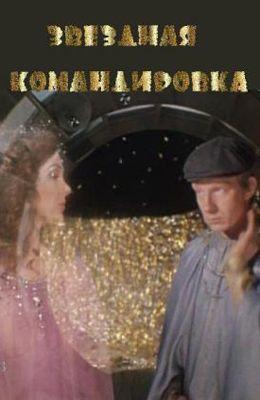 Звездная командировка (1982)