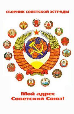 Сборник советской эстрады