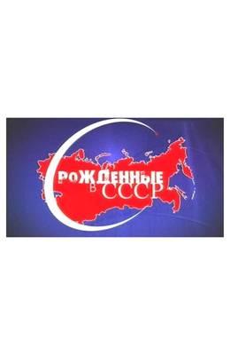 """Проект - """"Рожденные в СССР"""" (1991 - по н.в.)"""