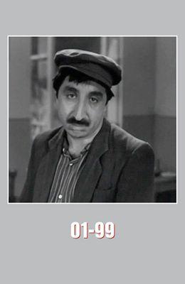 01-99 (1959)
