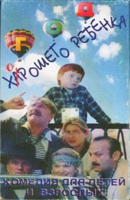 Год хорошего ребенка (1991)