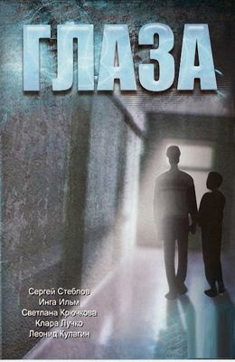 Глаза (1992)