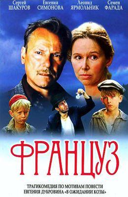 Француз (1988)