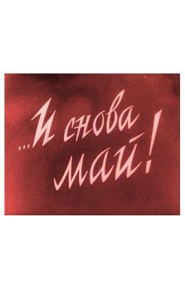 ... И снова май! (1968)