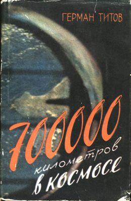 700000 километров в космосе (1962)