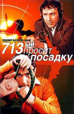 713-й просит посадки (1962)