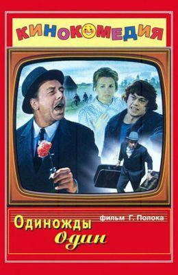 Одиножды один (1974)
