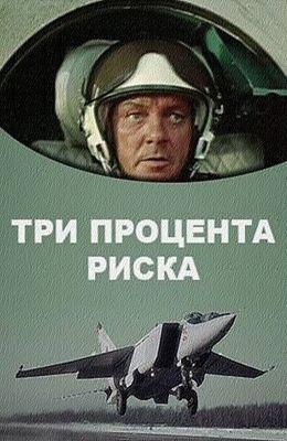 Три процента риска (1984)