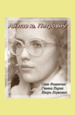 Ай лав ю, Петрович (1990)