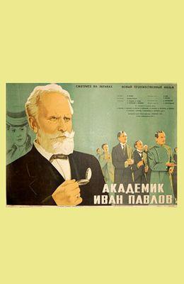 Академик Иван Павлов (1949)