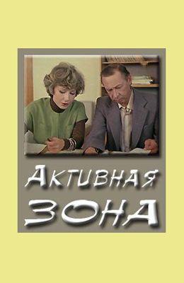 Активная зона (1979)