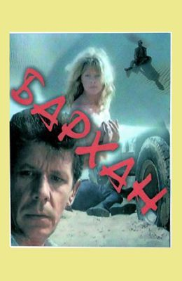 Бархан (1989)