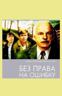 Без права на ошибку (1975)