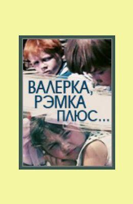 Валерка, Рэмка + (1970)