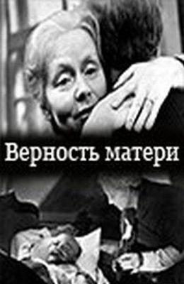 Верность матери (1966)