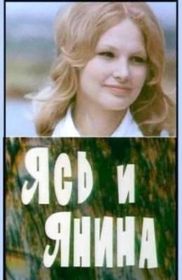 Ясь и Янина (1974)