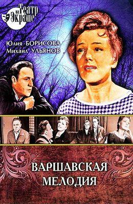 Варшавская мелодия (1969)