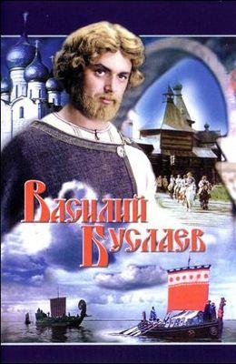 Василий Буслаев (1982)